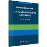 国家职业卫生标准实施指南――工作场所职业病预防控制标准实施指南