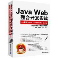 Java Web整合开发实战:基于Struts 2+Hibernate+Spring javaweb整合开发实战书籍 javaweb技术书籍