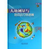 大地测量与地球动力学进展(2) 湖北科学技术出版社