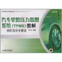 【二手旧书8成新】汽车轮胎压力监测系统 冯永忠 9787111323518