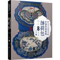 【正版新书直发】中国传统服饰:绣荷包王金华中国纺织出版社9787518014491