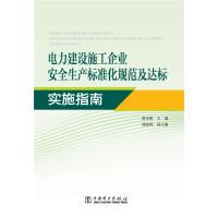 电力建设施工企业安全生产标准化规范及达标实施指南