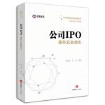公司IPO操作实务指引