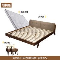 纯全实木床1.8米1.5m现代简约主卧经济小户型北欧橡木原木双人床 +乳胶床垫+床头柜*2