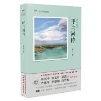 琥珀经典文丛:呼兰河传