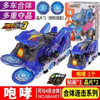 奥迪双钻 爆裂飞车3代兽神合体 变形合体男孩玩具车连翻多重夺晶 合体连击 咆哮