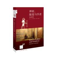 新知文库37・神�o、陵墓与学者:考古学传奇
