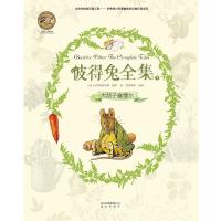 顶级大师绘本系列―彼得兔全集(下)