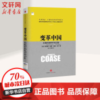 变革中国 中信出版社