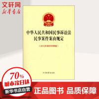中华人民共和国民事诉讼法 民事案件案由规定(2012年新旧对照版) 中国检察出版社