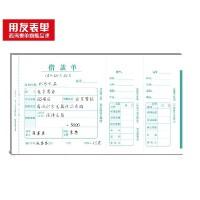 西玛单据 报销单票据 记账凭证纸 增票规格241-140借款单SS030207,10本装