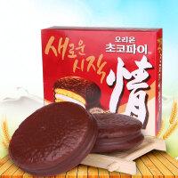 【包邮】韩国进口 好丽友情巧克力派 468g*2盒