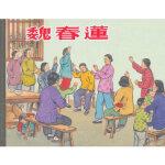 【新书店正版】魏春莲(50K精装本连环画) 之英 上海人民美术出版社9787532289301
