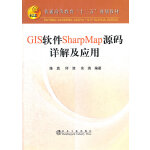 GIS软件SharpMap源码详解及应用