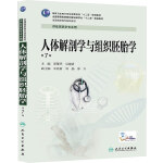 人体解剖学与组织胚胎学(第7版/高专临床)