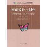 网页设计与制作  十二五职业教育国家规划教材