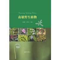 南雄野生植物