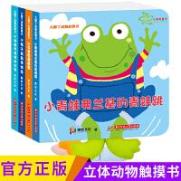 大脚丫动物故事书全四册宝宝动手能力趣味绘本
