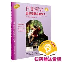 巴斯蒂安世界钢琴名曲集(1)初级 扫码赠送配套音频 原版引进