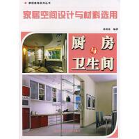 家居空间设计与材料选用:厨房与卫生间(货号:A5) 汤留泉著 9787538153910 辽宁科学技术出版社书源图书专