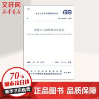 建筑灭火器配置设计规范GB50140-2005 中华人民共和国公安部