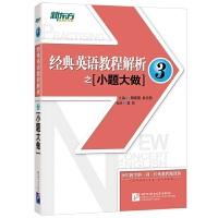 经典英语教程解析之小题大做3 新概念英语 高考四六级考试【新东方专营店】
