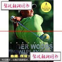 【旧书二手书9成新】我怎样打高尔夫美泰格・伍兹TigerWoods著人民体育出版社
