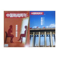 【2021年3月10期】中国新周刊杂志2021年3月第10期总第988期 内附中国政要图册 谁需要心理医生 新闻时事热点