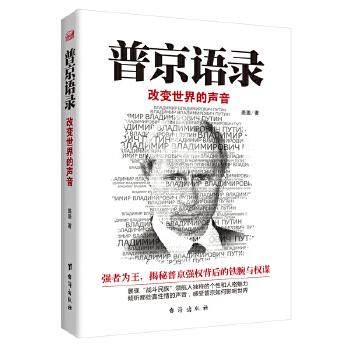 普京语录:改变世界的声音(pdf+txt+epub+azw3+mobi电子书在线阅读下载)