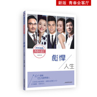 疯狂阅读青春会客厅2 彪悍人生(新版)--天星教育