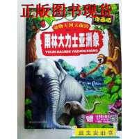 【二手旧书9成新】动物王国大冒险--雨林大力士*(一版一印)(铜版?