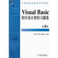 Visual Basic程序设计教程习题集 第3版 邱李华 等