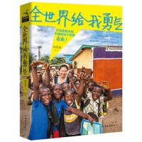 [全新正品] 全世界给我勇气 中国华侨出版社 刘笑嘉,陆洋 摄 9787511348708
