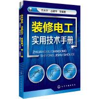 装修电工实用技术手册