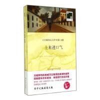 上来透口气(赠英文版)/双语译林壹力文库