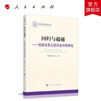 回归与超越:回流农民工的社会作用研究(国家社科基金丛书―政治)人民出版社