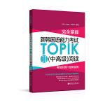 完全掌握.新韩国语能力考试TOPIKII(中高级)阅读:考前对策+全解全练
