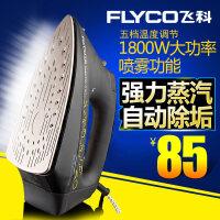 飞科(FLYCO)FI9311蒸汽电熨斗 手持挂烫机迷你家用便携式蒸汽熨衣机