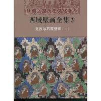 正版图书 西域壁画全集 3:克孜尔石窟壁画(三) 新疆石窟研究所 9787546969947 新疆美术摄影出版社