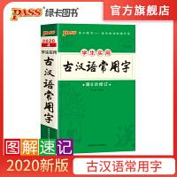 【官方旗舰店】pass绿卡图书2020 图解速记学生实用古汉语常用字 高考语文古汉语辅导书