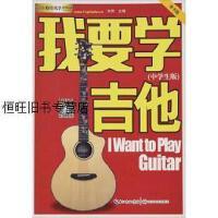 【二手旧书8成新】我要学吉他(学生版 单书版) 9787535493606