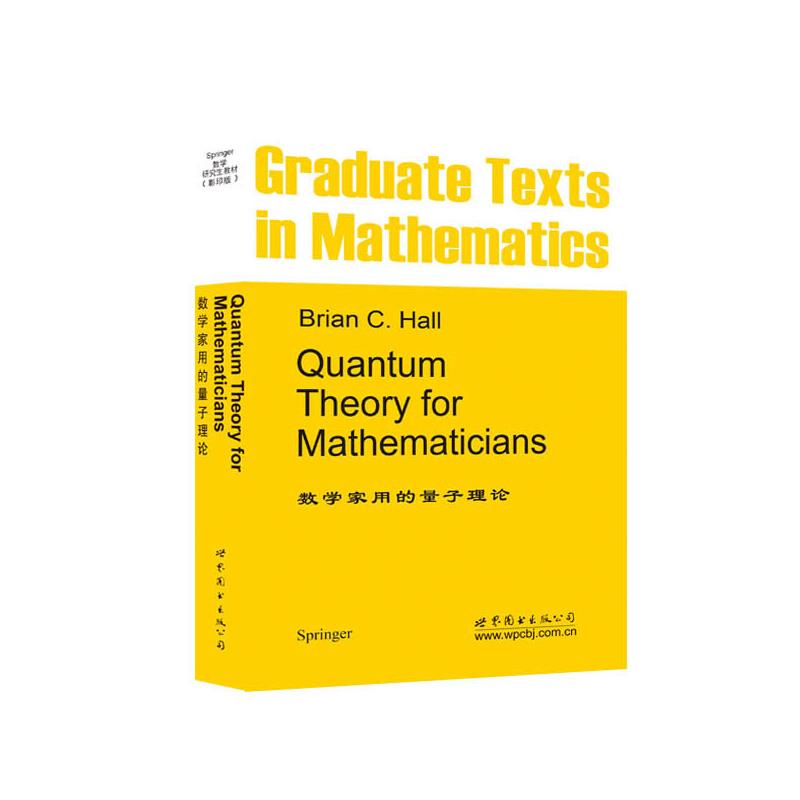 数学家用的量子理论