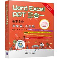 Word/Excel/PPT 三合一 效率手册 早做完,不加班
