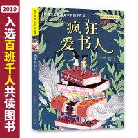疯狂爱书人(2019年百班千人第23期共读图书)