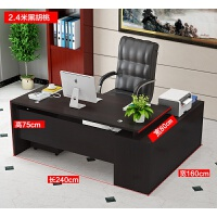 简约现代办公桌单人主管经理桌老板办公桌大班台不带柜子办公家具 2.4米黑胡桃色 备注侧柜方向