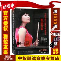 正版包票中国当代艺术教育名家课堂 长笛专业 4DVD2CD 倪一珍 视频光盘影碟片