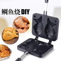 创意DIY蛋糕饼干烘培模具家用燃气 鲷鱼烧华夫饼模具 1