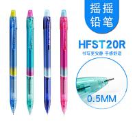 日本百乐PILOT炫彩凌静摇摇自动铅笔0.5mm活动铅笔晃动出铅学生用自动铅笔HFST20R