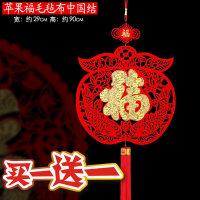 福字中国结房门贴挂件家居装饰客厅创意平安苹果小号大号节庆