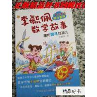 【二手旧书9成新】李毓佩数学故事智斗系列・哪吒智斗红孩儿